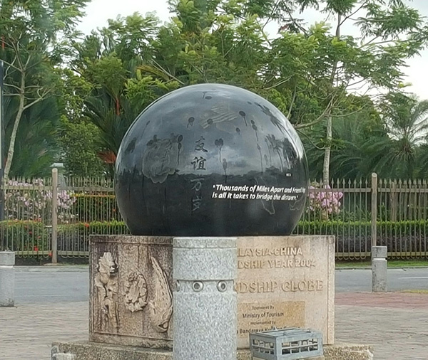 The Friendship Globe.