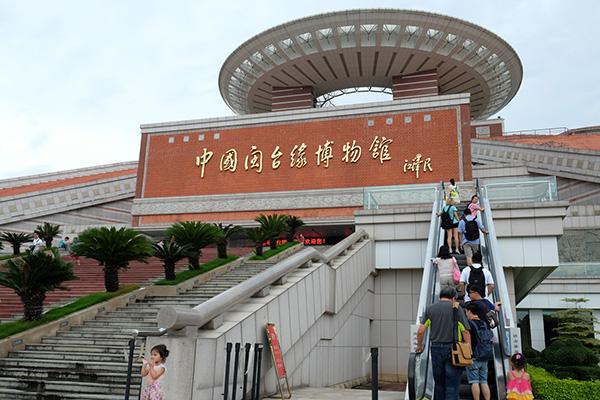 Museum for Fujian-Taiwan Kinship in Quanzhou.